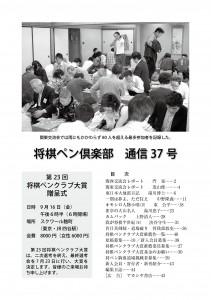 将棋ペン倶楽部通信37号