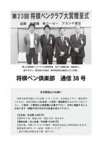将棋ペン倶楽部通信38号