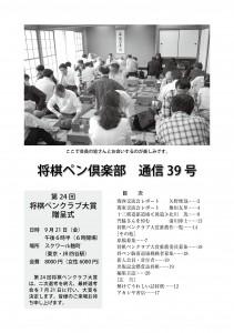 将棋ペン倶楽部通信39号